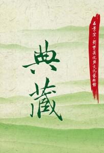 典藏 (01)