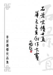石景宜博士盃作品集 Cover