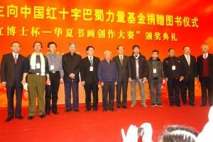 北京「全國政協禮堂」頒獎典禮