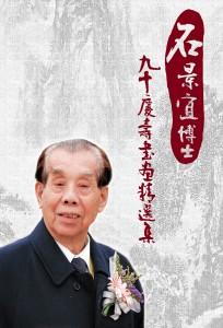 90慶壽 cover (front)