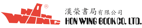 漢榮書局 Hon Wing Book Co. Ltd.
