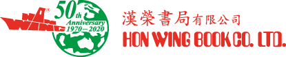 漢榮書局 Hon Wing Book Co. Ltd.