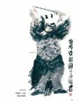 (P1-42)獲獎作品_水墨畫組31.jpg