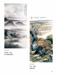 (P43-108)獲獎作品_水墨畫組_佳作獎9.jpg