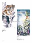 (P43-108)獲獎作品_水墨畫組_佳作獎14.jpg