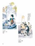 (P43-108)獲獎作品_水墨畫組_佳作獎18.jpg