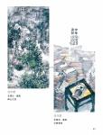 (P43-108)獲獎作品_水墨畫組_佳作獎19.jpg