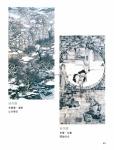(P43-108)獲獎作品_水墨畫組_佳作獎21.jpg