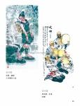 (P43-108)獲獎作品_水墨畫組_佳作獎23.jpg