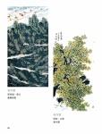(P43-108)獲獎作品_水墨畫組_佳作獎24.jpg
