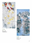 (P43-108)獲獎作品_水墨畫組_佳作獎25.jpg