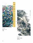 (P43-108)獲獎作品_水墨畫組_佳作獎28.jpg