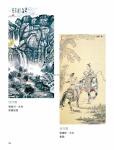 (P43-108)獲獎作品_水墨畫組_佳作獎34.jpg