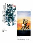(P43-108)獲獎作品_水墨畫組_佳作獎39.jpg