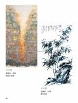(P43-108)獲獎作品_水墨畫組_佳作獎48.jpg