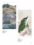(P43-108)獲獎作品_水墨畫組_佳作獎51.jpg