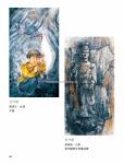 (P43-108)獲獎作品_水墨畫組_佳作獎54.jpg