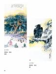 (P43-108)獲獎作品_水墨畫組_佳作獎56.jpg