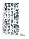 (P109-150)獲獎作品_書法組10.jpg