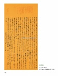 (P109-150)獲獎作品_書法組14.jpg