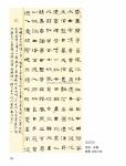(P109-150)獲獎作品_書法組24.jpg