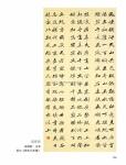 (P109-150)獲獎作品_書法組31.jpg