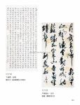 (P151-216)獲獎作品_書法組_佳作獎.jpg