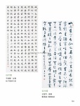(P151-216)獲獎作品_書法組_佳作獎3.jpg