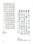 (P151-216)獲獎作品_書法組_佳作獎8.jpg