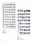 (P151-216)獲獎作品_書法組_佳作獎10.jpg