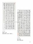(P151-216)獲獎作品_書法組_佳作獎27.jpg