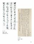 (P151-216)獲獎作品_書法組_佳作獎35.jpg