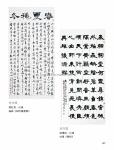(P151-216)獲獎作品_書法組_佳作獎37.jpg