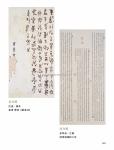 (P151-216)獲獎作品_書法組_佳作獎43.jpg