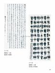 (P151-216)獲獎作品_書法組_佳作獎47.jpg