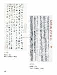(P151-216)獲獎作品_書法組_佳作獎48.jpg