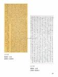 (P151-216)獲獎作品_書法組_佳作獎57.jpg