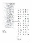 (P151-216)獲獎作品_書法組_佳作獎63.jpg