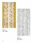 (P151-216)獲獎作品_書法組_佳作獎64.jpg