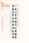 B1_甲部_書畫作品選(1-53)2.jpg