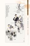 B1_甲部_書畫作品選(1-53)3.jpg