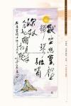 B1_甲部_書畫作品選(1-53)5.jpg