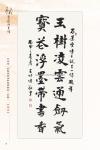 B1_甲部_書畫作品選(1-53)12.jpg