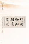 B1_甲部_書畫作品選(1-53)16.jpg