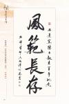 B1_甲部_書畫作品選(1-53)20.jpg