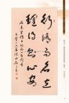 B1_甲部_書畫作品選(1-53)21.jpg