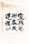 B1_甲部_書畫作品選(1-53)22.jpg