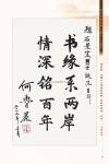 B1_甲部_書畫作品選(1-53)31.jpg