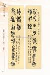 B1_甲部_書畫作品選(1-53)34.jpg