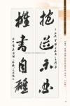 B1_甲部_書畫作品選(1-53)45.jpg